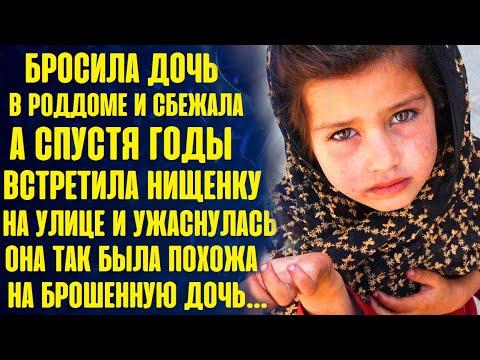 Бросила дочь много лет назад. А спустя годы встретила маленькую девочку на улице и оторопела...