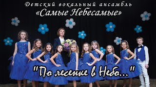 """""""ПО ЛЕСЕНКЕ В НЕБО..."""" - фильм Олега Лагуткина"""