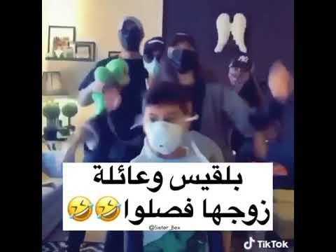 فيديو   بلقيس ترقص مع زوجها واسرته