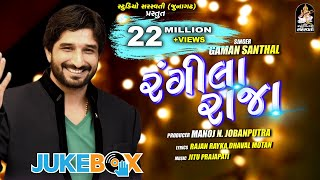 Gaman Santhan RANGEELA RAJA રંગીલા રાજા Full Audio Song STUDIO SARASWATI JUNAGADH