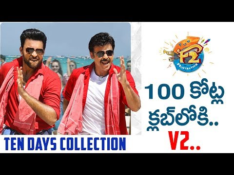 F2 Ten Days Collections | Venkatesh - Varun Tej | F2 Movie 10 Days Box Office Collection Worldwide