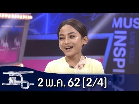 """แฉ [2/4] l 2 พฤษภาคม 2562 l """"เนสตี้ สไปร์ทซี่""""ขวัญใจคนไทยและชาวต่างชาติ"""