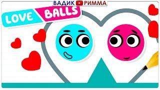 Love Balls. Приключения влюблённых шариков. Прохождение уровень 1- 24