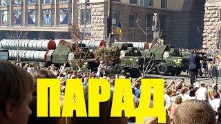 Парад ко Дню Независимости Украины 2018