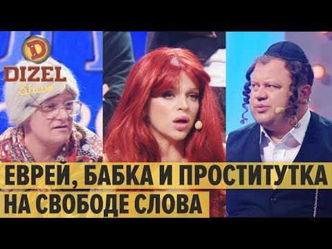 Еврей, проститутка и злая бабка на ток-шоу Свобода слова – Дизель Шоу 2019   ЮМОР ICTV - Видео онлайн