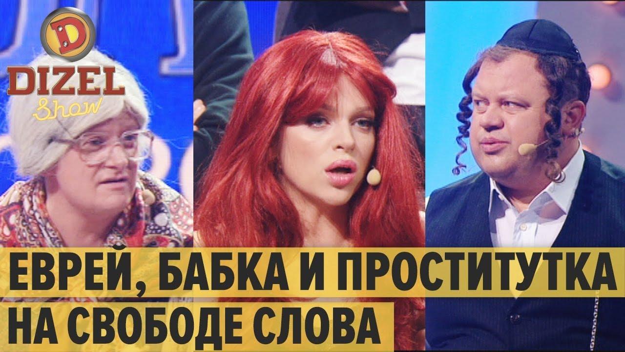 Еврей, проститутка и злая бабка на ток-шоу Свобода слова – Дизель Шоу 2019 | ЮМОР ICTV