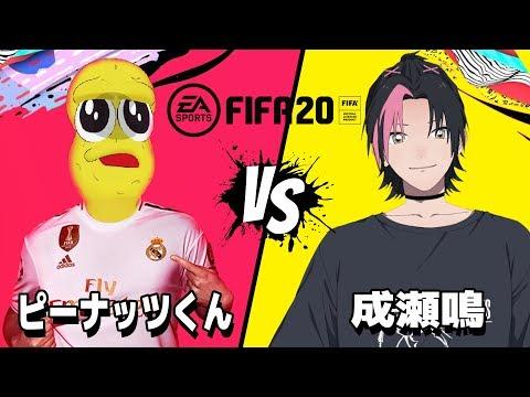 【FIFA20】ピーナッツくん vs 成瀬鳴(にじさんじ)