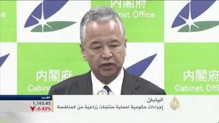 إجراءات حكومية باليابان لحماية المنتجات الزراعية