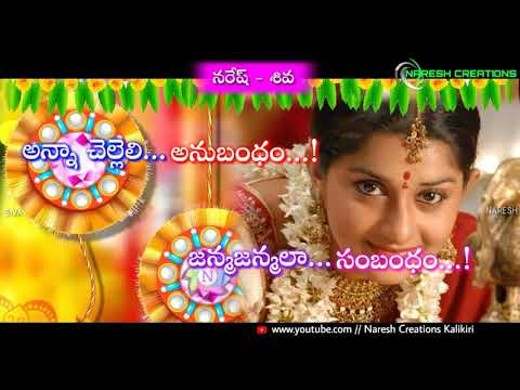rakshabandan-whatsapp-status-2019-|-anna-chellili-anubandham-whatsapp-status-from-gorintaku-movie