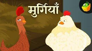 मुर्गियाँ-Les Poules | Morale des Histoires pour les enfants | Contes de Fées en Hindi