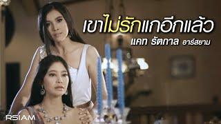 เขาไม่รักแกอีกแล้ว - แคท รัตกาล อาร์ สยาม [Official MV]