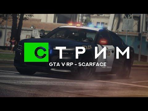 ЗАГАДОЧНОЕ ИСЧЕЗНОВЕНИЕ в GTA V RP SCARFACE! ► промокод Ashley (VIP + $80k)