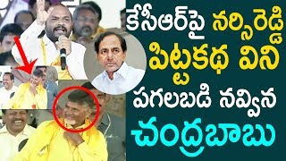 Narsi Reddy Super Funny Speech About YS Jagan