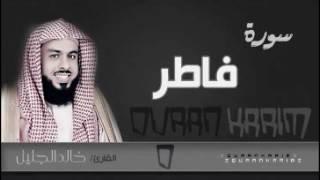 سورة فاطر للشيخ خالد الجليل تلاوة مؤثرة تفوق الوصف 1437 جودة عالية