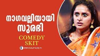 Surabhi Comedy Stage Show 2017 | Kaumudy TV