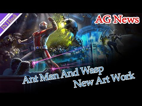Ant Man And Wasp New Concept Art  || 3D Breakdown || AG Media News