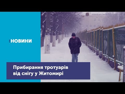 Телеканал UA: Житомир: Прибирання тротуарів від снігу у Житомирі_Канал UA: ЖИТОМИР 23.01.19