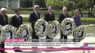Джон Керри посетил мемориальный комплекс Хиросимы(Джон Керри посетил мемориальный комплекс в Хиросиме. Он стал самым высокопоставленным чиновником США,..., 2016-04-11T16:01:33.000Z)