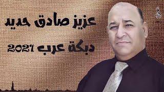 عزيز صادق حديد // دبكة عرب 2021