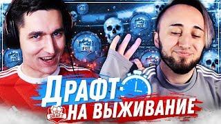 ФУТ ДРАФТ НА ВЫЖИВАНИЕ 1   KEF R VS PANDA FX