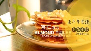 差不多食譜:杏仁瓦片 Almond Tuiles