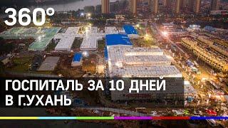 Госпиталь в Ухане построили за рекордные 10 дней