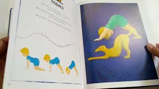 Играем в йогу Лорена Паджалунга Йога для детей