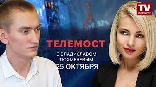 InstaForex tv news: Телемост 25 октября: Торговые рекомендации по валютным парам EURUSD; GBPUSD; USDCAD