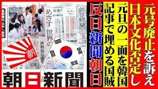 朝日新聞:隠さなくなった反日思想、あからさまに憎日新聞に変貌続ける崩壊メディア