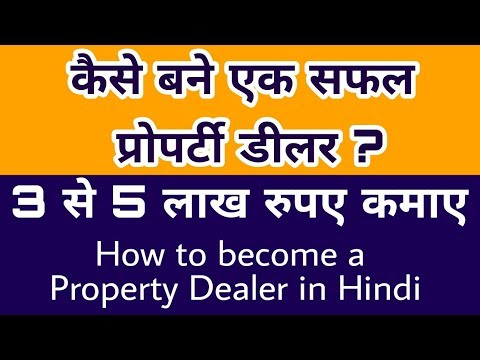 How to become a Property Dealer in Hindi | kaise bane real estate broker