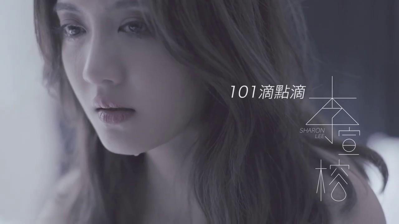 李宣榕Sharon Lee《101滴點滴》MV