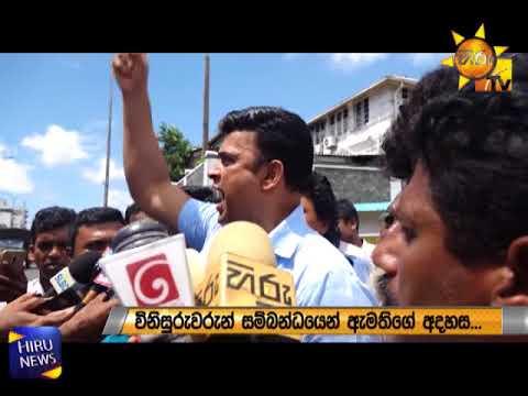 Deputy Minister Ranjan Ramanayake