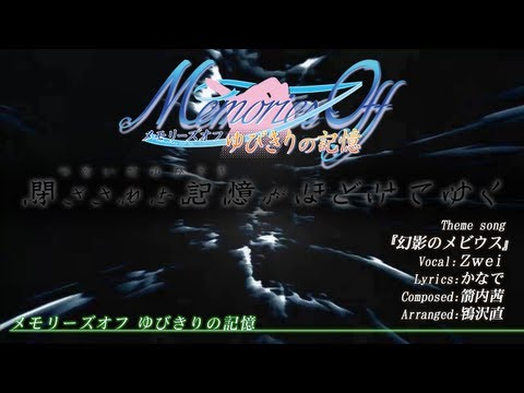 Memories off 6~村田步-Triangle wave  Full Ver.