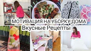 УБОРКА ДОМА |  Чистим Чайник от Накипи | Вкусные и Быстрые Гарниры к BBQ | Наша Вечерняя Рутина