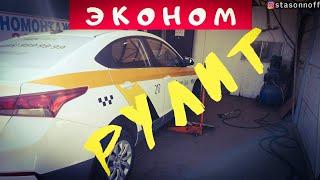 ПЕРВАЯ СМЕНА В ЭКОНОМ #ЯНДЕКС ТАКСИ на Hyundai Solaris/STASONOFF