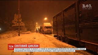 Циклон набирає силу: близько сотні аварій сталося на Київщині через негоду