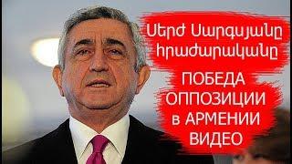 Саргсян Серж подал в отставку. ПОБЕДА ОППОЗИЦИИ ВИДЕО Протесты Армения Ереван последние новости.