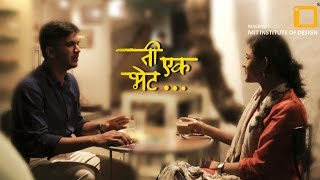Ti Ek Bhet | Marathi Short Film with Eng. subtittle - ती  एक भेट