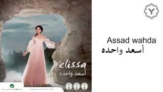 Elissa - Asaad Wahda 2013 إليسا - أسعد واحده