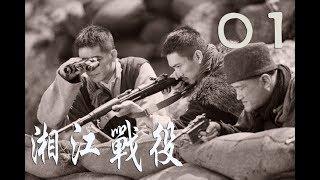 湘江战役 第1集 | 纪念中国工农红军长征80周年优秀电视剧作品
