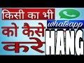 How to Hang whatsapp someone very easily