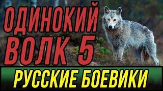 Нашумевший фильм про братков - Одинокий Волк Русские боевики 2020 новинки