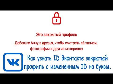 Как узнать ID Вконтакте закрытый профиль с изменённым ID на буквы C помощью Google Chrome