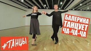 Балерина в бальных танцах. Как танцевать ЧА-ЧА-ЧА.