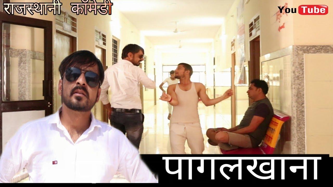 mental asylum पागलखाना भाग-1 !राजस्थानी कॉमेडी वीडियो#bhawani_pareek