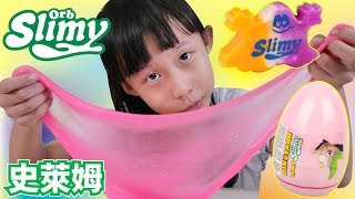 史萊姆 水晶泥 恐龍蛋 三色 Slimy Marble 鼻涕蟲 [蕾蕾TV]~親子互動 Slime Surprise Toys  Dinosaurs Eggs