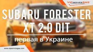 ГБО на Subaru Forester XT 2.0 DIT FA20 SJ 2017. Газ на Субару с непосредственным впрыском топлива.