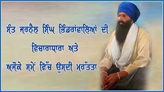 Ideology of Sant Jarnail Singh Bhindranwale and It