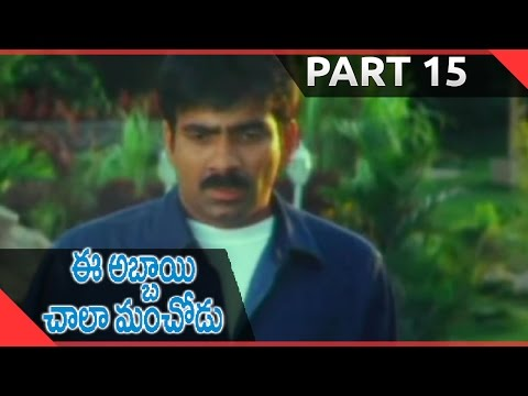 Ee Abbai Chala Manchodu Telugu Movie Part 1515  Ravi Teja,Vani, Sangeetha