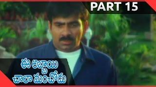 Ee Abbai Chala Manchodu Telugu Movie Part 15/15 || Ravi Teja,Vani, Sangeetha